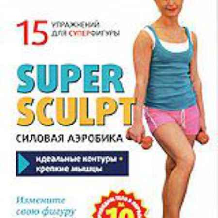 Купить Super sculpt: Силовая аэробика