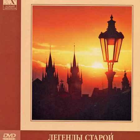 Купить Легенды старой Праги