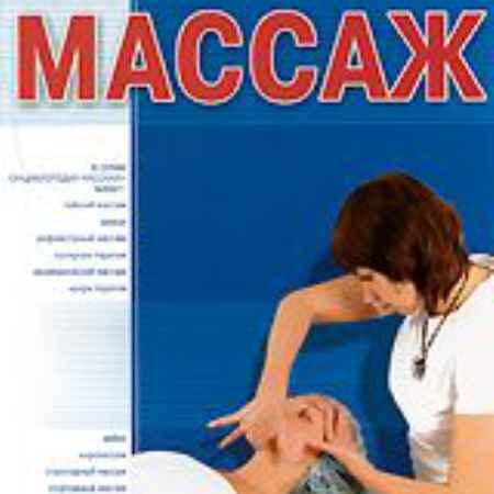 Купить Нейроседативный массаж