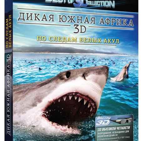 Купить Дикая Южная Африка: По следам белых акул 3D и 2D (Blu-ray)