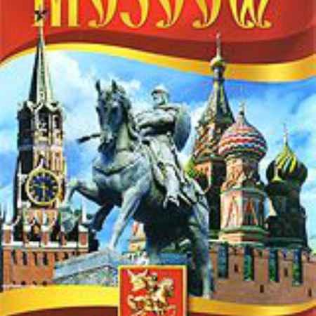 Купить Moscow