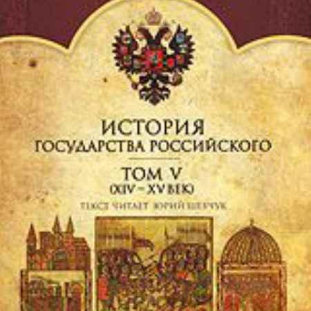 Купить История государства Российского: Том 5 (ХIV- XV век)