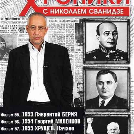 Купить Исторические хроники с Николаем Сванидзе: Выпуск 19