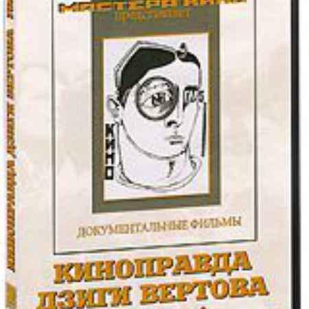 Купить Киноправда Дзиги Вертова: Том 1 (2 DVD)