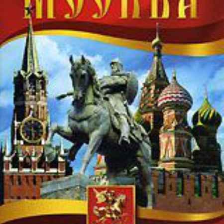 Купить Москва: Части 1-2