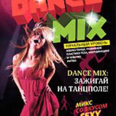 Купить Dance Mix: Зажигай на танцполе! Начальный уровень