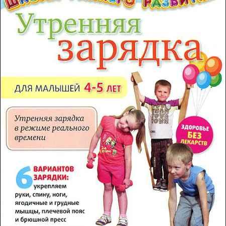 Купить Школа раннего развития: Утренняя зарядка для детей 4-5 лет