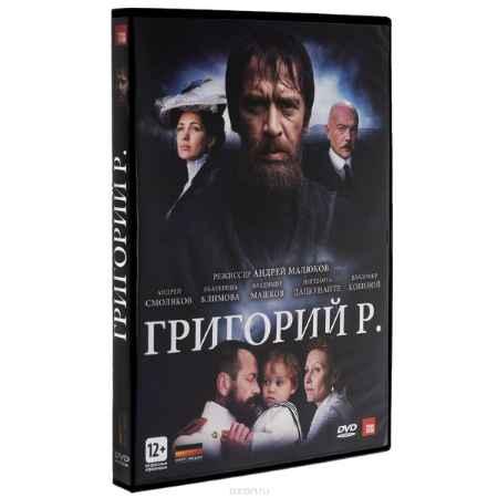 Купить Григорий Р.: Серии 1-8