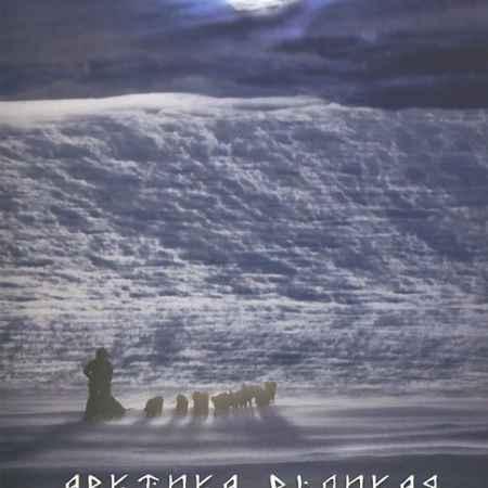 Купить Арктика Великая, часть 1: Почитание духа огня