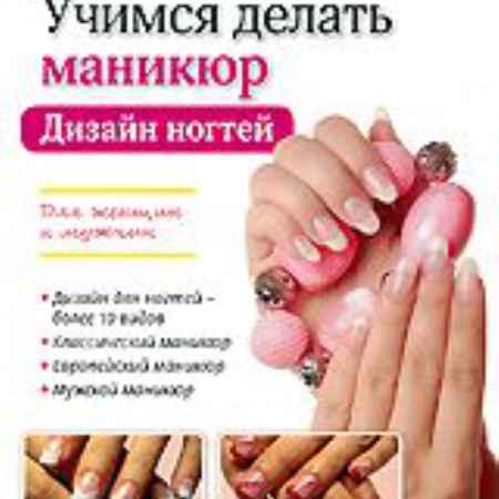Купить Учимся делать маникюр: Дизайн ногтей