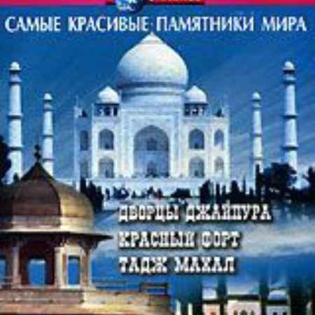 Купить Discovery. Самые красивые памятники мира: Дворцы Джайпура. Красный Форт и Тадж Махал