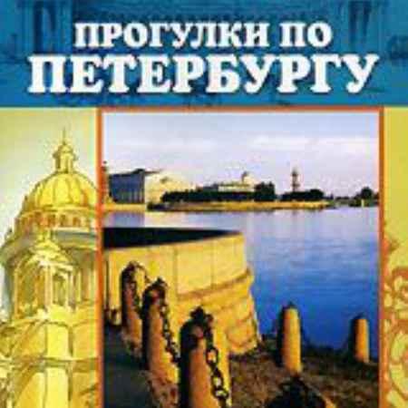 Купить Прогулки по Петербургу