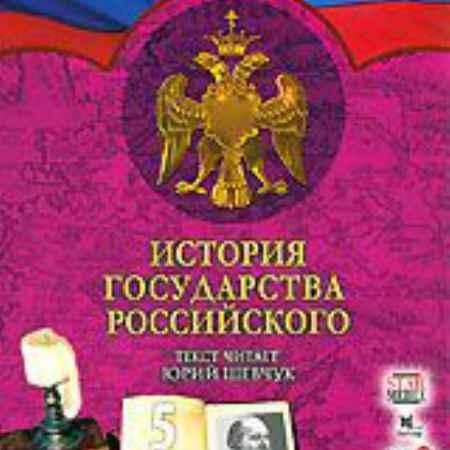 Купить История государства Российского: Том 5, Серии 401-500