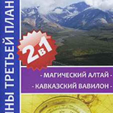 Купить Тайны третьей планеты: Магический Алтай. Кавказский вавилон (2 в 1)