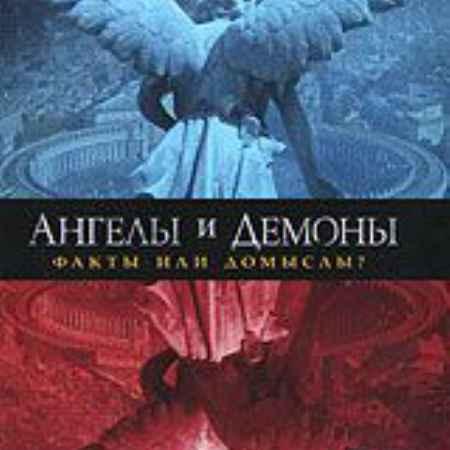 Купить Discovery: Ангелы и демоны. Факты или домыслы?