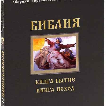 Купить Киноальбом: Библия: Книга бытие / Книга исход №53 (8 DVD)