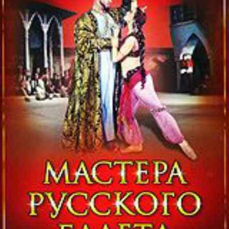Купить Мастера русского балета