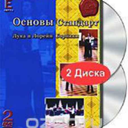 Купить Школа чемпионов 2004-2005гг: Основы Стандарт. Часть Е (2 DVD)