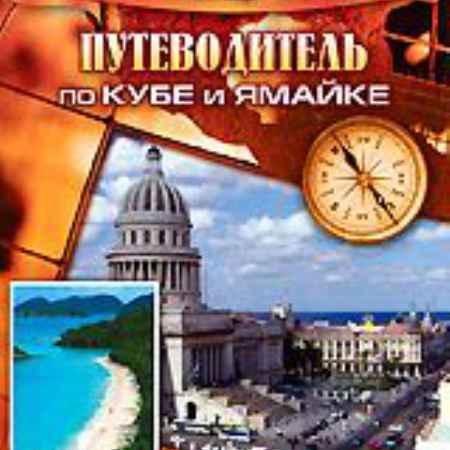 Купить Путеводитель по Кубе и Ямайке