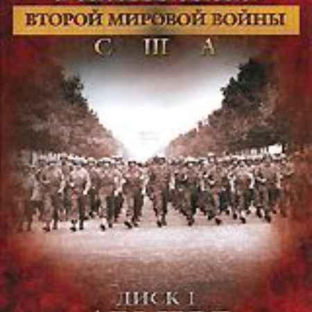 Купить Военная машина Второй мировой войны США: Армия, диск 1