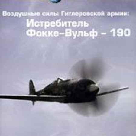 Купить Discovery: Воздушные силы Гитлеровской армии: Истребитель Фокке-Вульф - 190