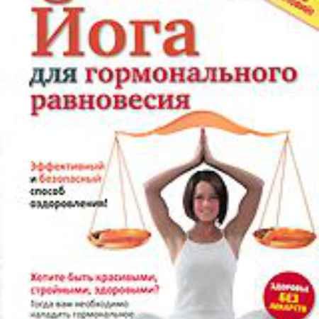 Купить Йога для гормонального равновесия
