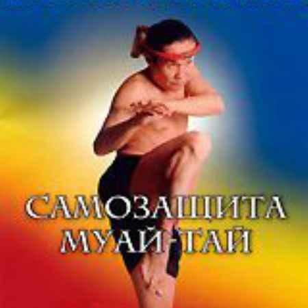 Купить Китайская школа боевых искусств: Самозащита Муай-Тай