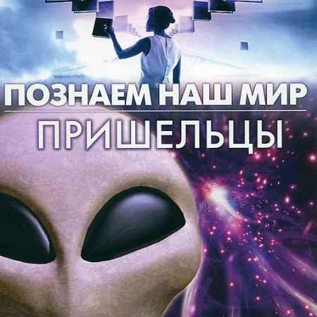 Купить Discovery: Познаем наш мир. Пришельцы