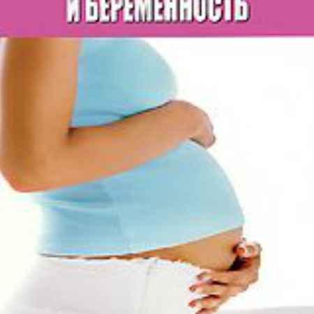 Купить Discovery: Избыточный вес и беременность
