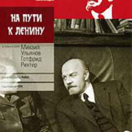 Купить На пути к Ленину