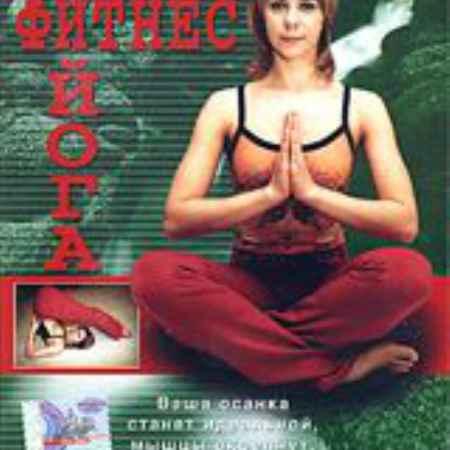 Купить Фитнес йога