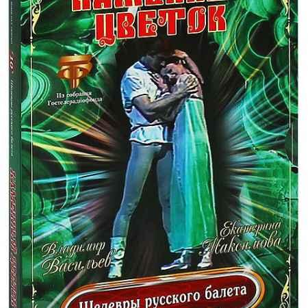 Купить Шедевры русского балета: Каменный цветок, выпуск 10