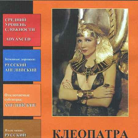 Купить Учим английский. Клеопатра
