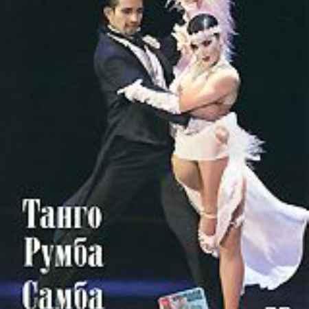 Купить Школа танца: Танго, Румба, Самба, Ча-Ча-Ча