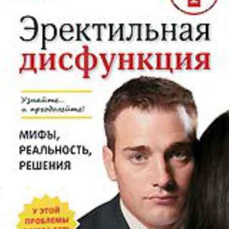 Купить Эректильная дисфункция: Мифы, реальность, решения
