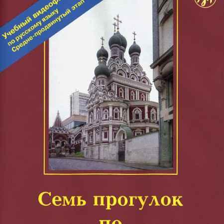Купить Семь прогулок по Москве (DVD + CD)