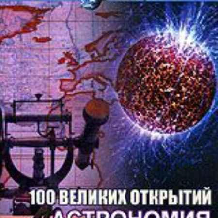 Купить Discovery: Астрономия