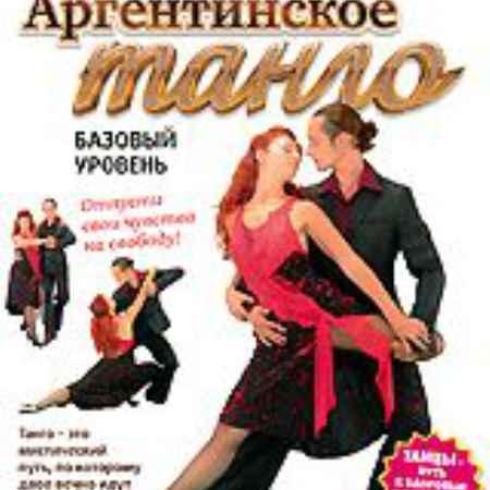 Купить Аргентинское танго: Базовый уровень