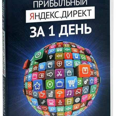 Купить Прибыльный Яндекс: Директ за 1 день