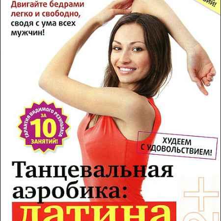 Купить Танцевальная аэробика: Латина