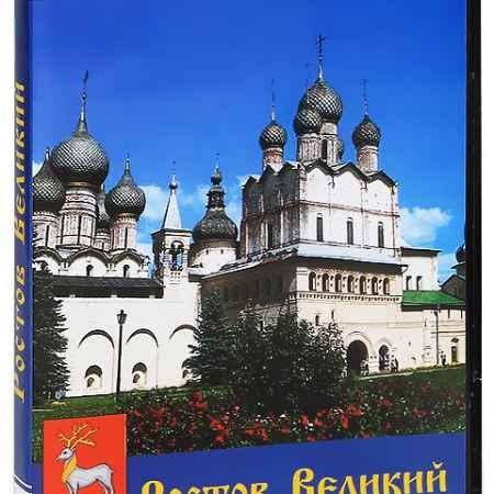 Купить Ростов Великий