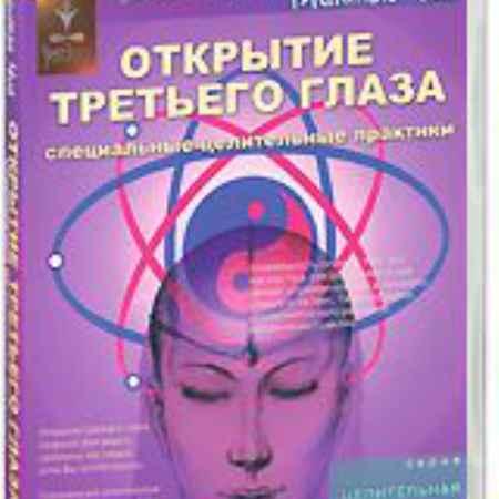 Купить Даосский мастер Мантэк Чиа: Открытие третьего глаза - Специальные целительные практики