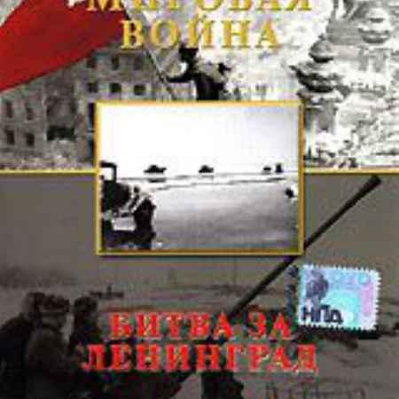 Купить Вторая мировая война. Битва за Ленинград