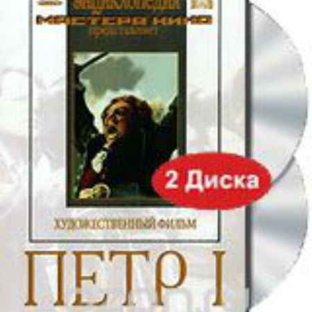 Купить Петр I: Серии 1-2 (2 DVD)