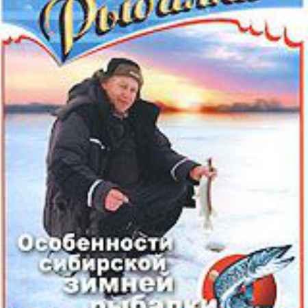 Купить Сибирская рыбалка: Особенности сибирской зимней рыбалки. Выпуск 2