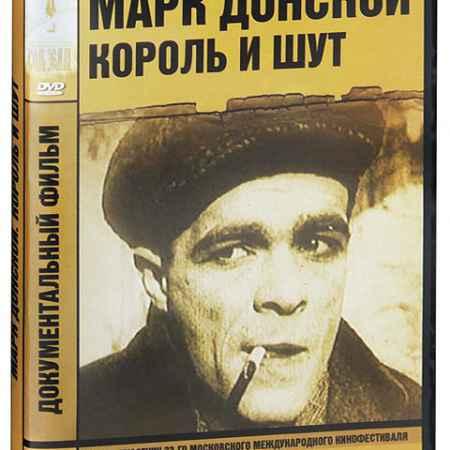 Купить Марк Донской: Король и шут