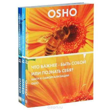 Купить OSHO: Есть ли какой-то смысл жить? Совесть - Смерть для самосознания / Что важнее - быть собой или познать себя? Шаги к Самореализации / Что такое медитация? Возвращаясь к себе (3 DVD)