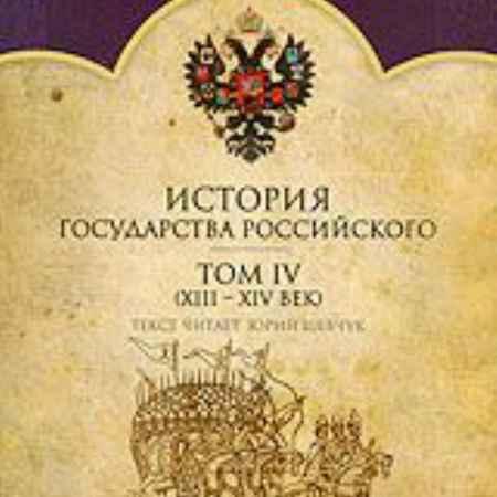 Купить История государства Российского: Том 4 (XIII-ХIV век)