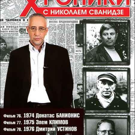 Купить Исторические хроники с Николаем Сванидзе: Выпуск 26