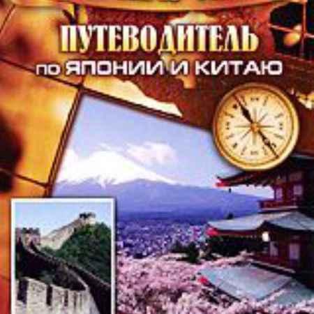 Купить Путеводитель по Японии и Китаю